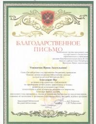 Благодарность Франченко Ирине Анатольевне